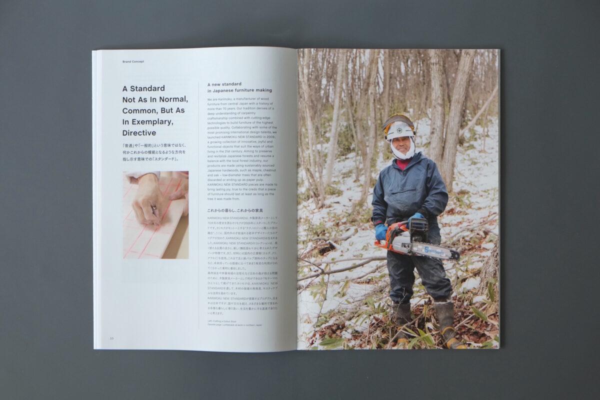 Catalogue for Karimoku New Standard 2016